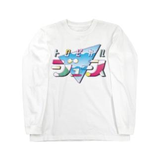 トロピカルジュース Long sleeve T-shirts
