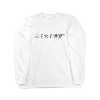 三千大千世界 Long sleeve T-shirts