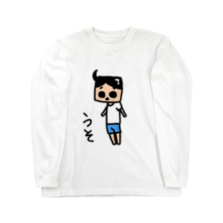 うそ君 Long sleeve T-shirts