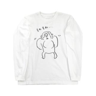ゴリラ Long sleeve T-shirts