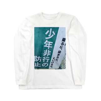 少年非行 Long sleeve T-shirts