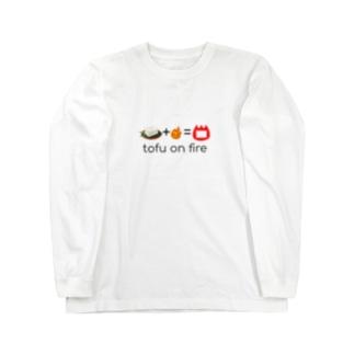 テストに出る豆腐オンファイヤースウェット Long sleeve T-shirts