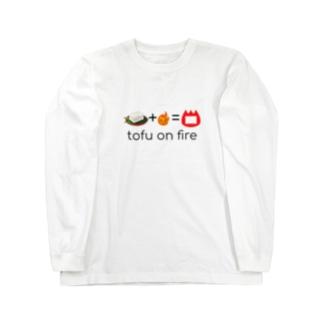 肌寒い季節のテストに出る豆腐オンファイヤー Long sleeve T-shirts