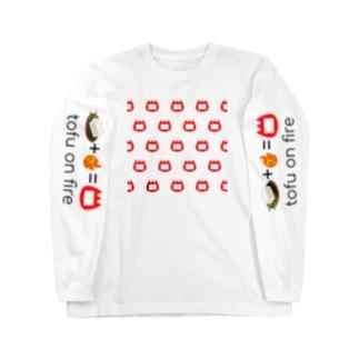 もうどこに出しても恥ずかしくない豆腐オンファイヤー Long sleeve T-shirts