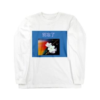 忘れないで Long sleeve T-shirts