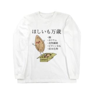 ほしいもって栄養すごいんだよ Long sleeve T-shirts