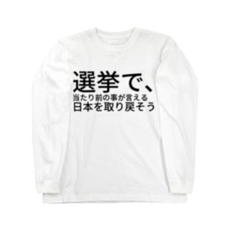 選挙で、当たり前の事が言える日本を取り戻そう Long sleeve T-shirts
