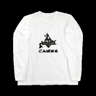 北海道.クラブの北海道弁 ごんぼほる Long sleeve T-shirts