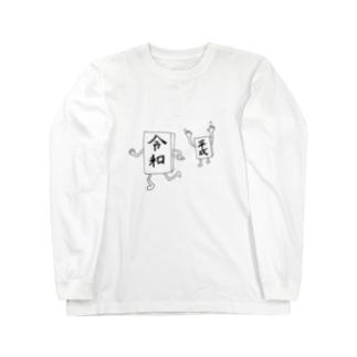 平成から令和へ Long sleeve T-shirts