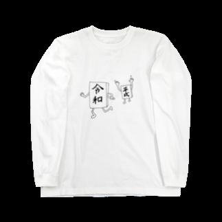 9791の平成から令和へ Long sleeve T-shirts