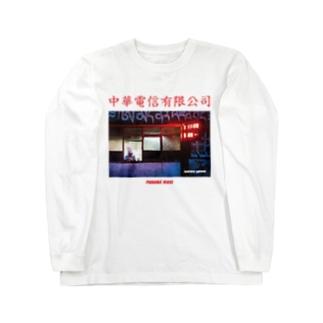 Y様オーダータピオカミルクティ有限会社 Long sleeve T-shirts