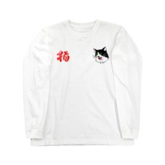 猫猫 薄色用 Long sleeve T-shirts