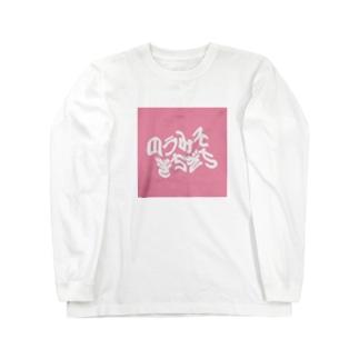 のうみそぎちぎち Long sleeve T-shirts