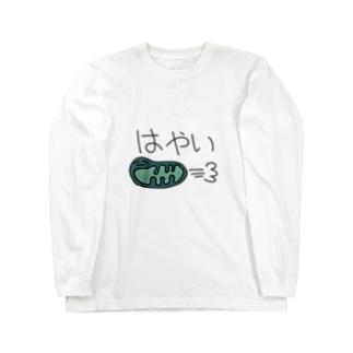 はやい Long sleeve T-shirts
