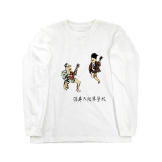 六絃琴學校 Long sleeve T-shirts