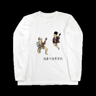 TACAのグッズ売り場の六絃琴學校 Long sleeve T-shirts