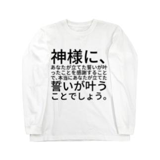 神社に参拝して願いが叶う方法 Long sleeve T-shirts