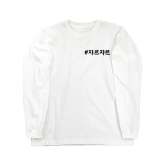 쟈르쟈르2 Long sleeve T-shirts