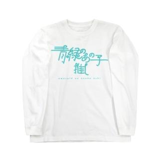 青緑のあの子推し em Long sleeve T-shirts