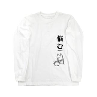 献立に悩む Long sleeve T-shirts
