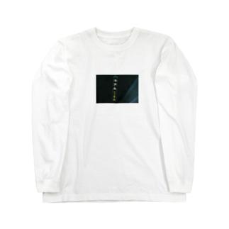 ラブホテル  Long sleeve T-shirts