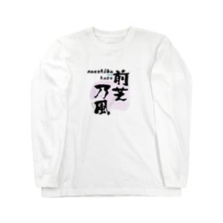 前芝の風 Long sleeve T-shirts