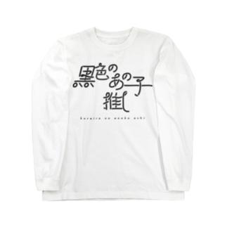 黒色のあの子推し kuro Long sleeve T-shirts