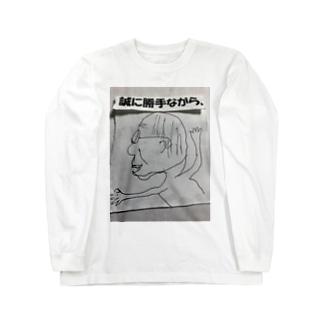 パパちゃん Long sleeve T-shirts