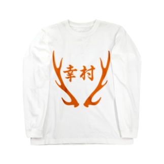 真田信繁(幸村) Long sleeve T-shirts
