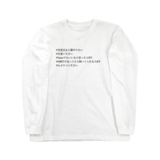 #承認欲求 Long sleeve T-shirts