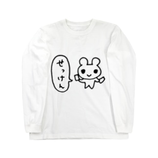 せっけん Long sleeve T-shirts