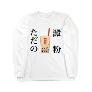 タピオカミルクティー Long sleeve T-shirts