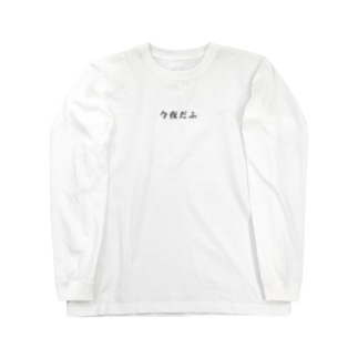 今夜だふ Long sleeve T-shirts