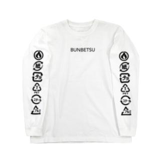 BUNBETSUする人-其の2 Long sleeve T-shirts