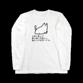 とりのささみ。のねこ。 Long sleeve T-shirts