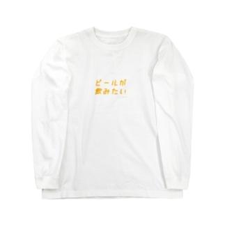 No.1  ビールが飲みたい Long sleeve T-shirts