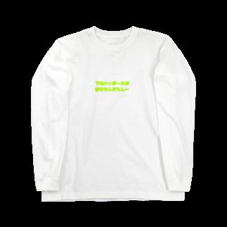 nogiku-designのNo.3 下町ハイボールが好きなんだもん… Long sleeve T-shirts