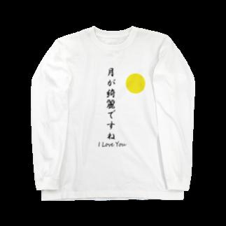 花千歳の君と月と Long sleeve T-shirts