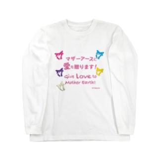 マザーアースに愛を贈ります(日英・ピンク字) Long sleeve T-shirts