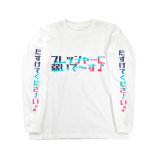 自己防衛喰 Long sleeve T-shirts