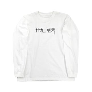 そうなれば Long sleeve T-shirts