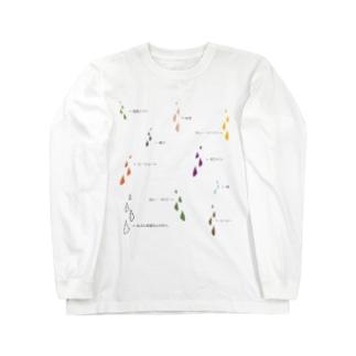 かかってこい!しみなんてこわくない(シミT) Long sleeve T-shirts