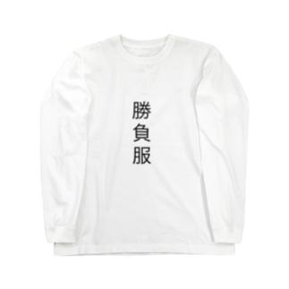 勝負服 Long sleeve T-shirts