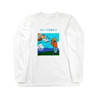 スイーツやまびこ(片面) Long sleeve T-shirts
