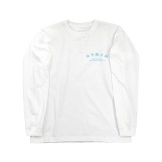我等無計画 青字ベーシックロゴver L/S Long sleeve T-shirts
