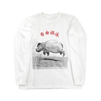 自由遊泳 Long sleeve T-shirts
