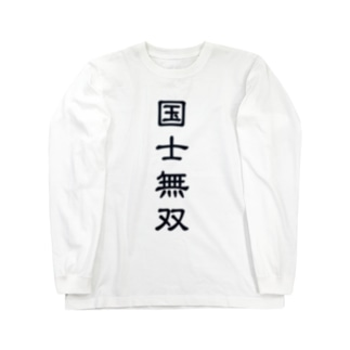 国士無双T Long sleeve T-shirts