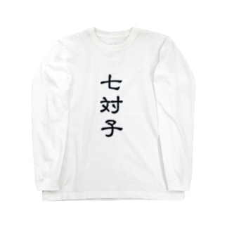 七対子T Long sleeve T-shirts