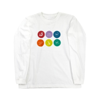 Aぇやつ with a NAME Long sleeve T-shirts