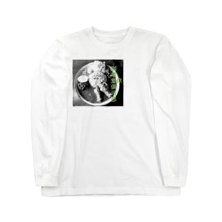 咖喱爱你俱乐部 Long sleeve T-shirts